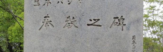 熊本県支部総会への出席 & 花岡山の「奉教之碑」 2014.04.12(土)熊本にて