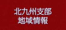 北九州市から「世界文化遺産」誕生~第39回ユネスコ世界遺産委員会において登録決定 (2015.08.01にKIGSにて取材)