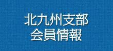 校友紹介コーナー~第6回、牟田都己子さん(昭和62年商学部卒)2017.04.03(月)