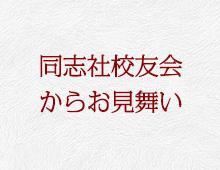 同志社校友会・井上会長からのお見舞い 2016.04.22(金)