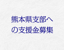 熊本県支部への支援金募集のお願い 2016.05.11(水)