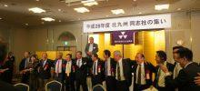 平成28年度「北九州 同志社の集い」開催結果のご報告 2016.10.21(金)開催