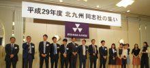 平成29年度「北九州 同志社の集い」開催結果のご報告 2017.10.13(金)開催