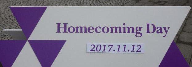 同志社創立142周年リユニオン&ホームカミングデー2017 を楽しみました(山﨑顧問からの報告)